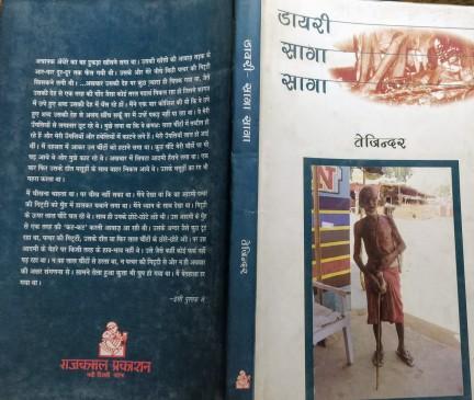 Tejinder Gagan book titles (1)