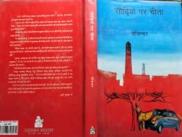 Tejinder Gagan book titles (4)
