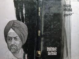 Tejinder Gagan book titles (5)