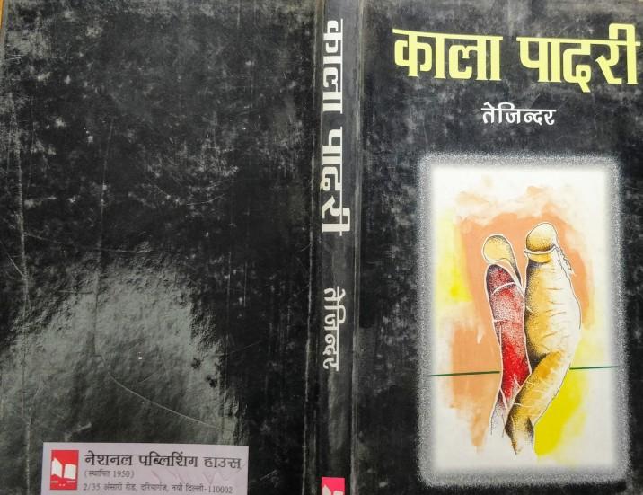 Tejinder Gagan book titles (7)